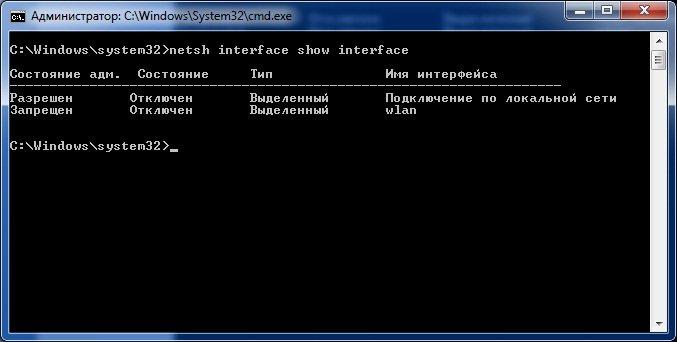 Используем команду «netsh interface show interface»