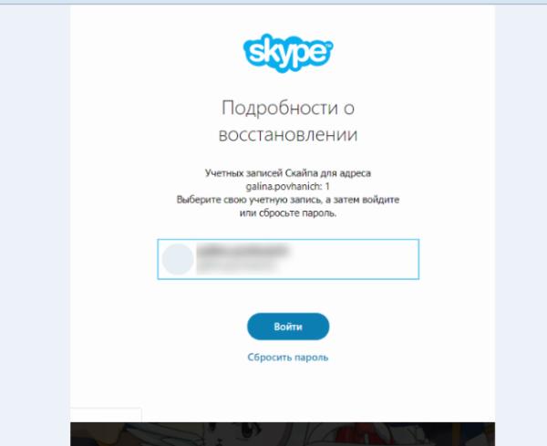 Кликаем на кнопку «Сбросить пароль»