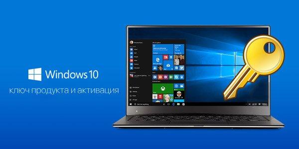 Ключ для активации Windows