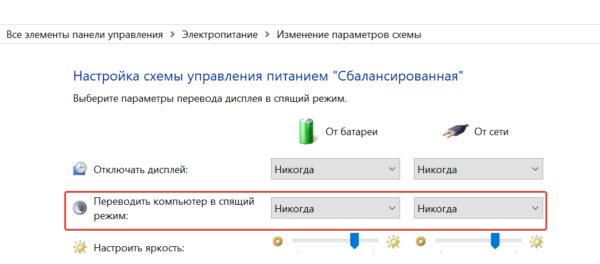 Меняем данные в опции «Переводить компьютер в спящий режим»