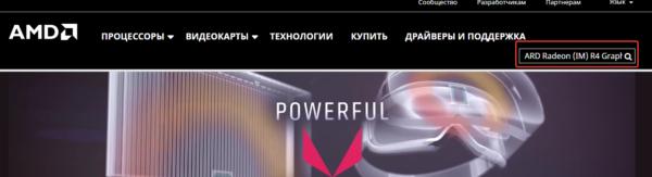 На официальном сайте производителя в поиске вводим данные своей видеокарты