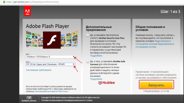 На сайте разработчика выбираем параметры для своего компьютера и браузера, нажимаем «Загрузить»