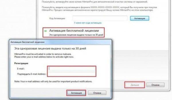Нажимаем «Activate Free License», чтобы получить бесплатную 30-дневную пробную версию для HitmanPro