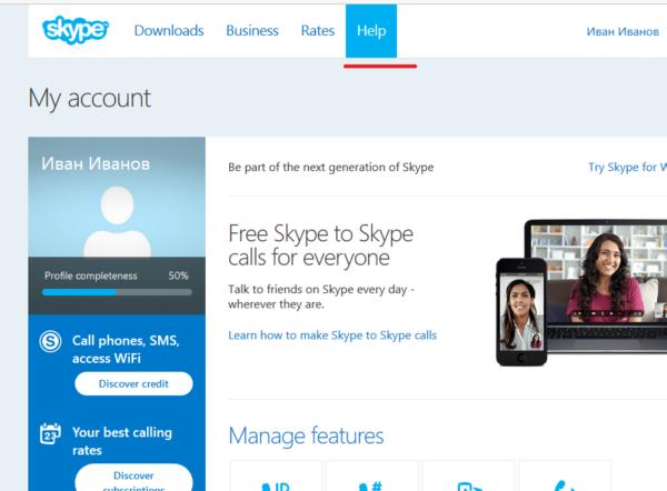 Нажимаем «Help», что бы обратится в службу поддержки Скайп