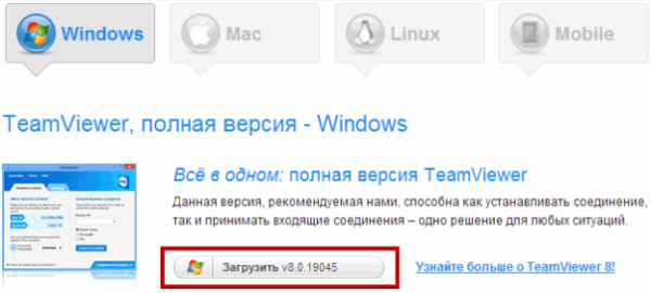Нажимаем «Загрузить TeamViewer»
