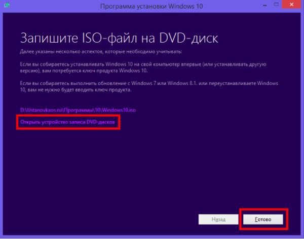 Нажимаем на пункт «Открыть устройство записи DVD-дисков»