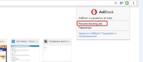 Нажимаем на значок блокировщика, кликаем на опцию «Resume blocking ads»