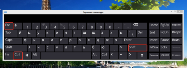 Нажимаем одновременно клавиши Ctrl+Shift+Esc, вызываем «Диспетчер задач»