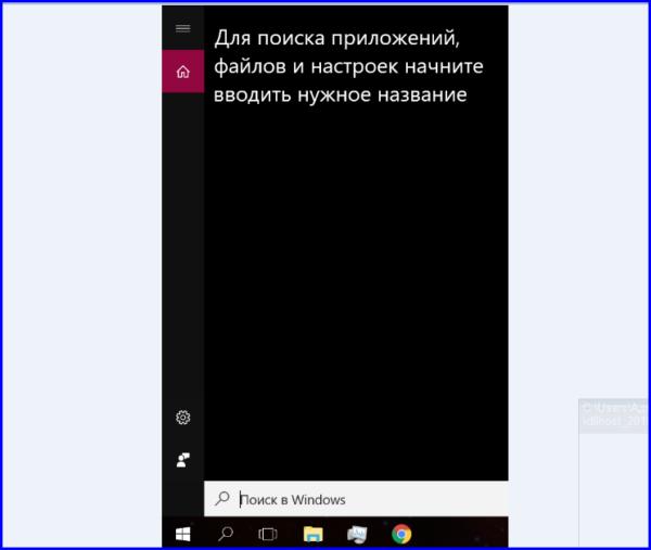 Нажимаем сочетание Windows+S