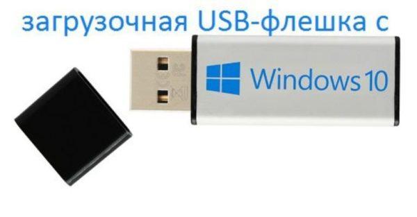 ОС Windows 10 на USB
