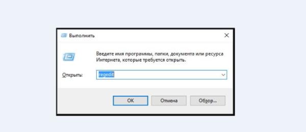 Открываем команду «Выполнить» удерживая клавиши Windows+R, вводим regedit и нажимаем «ОК»