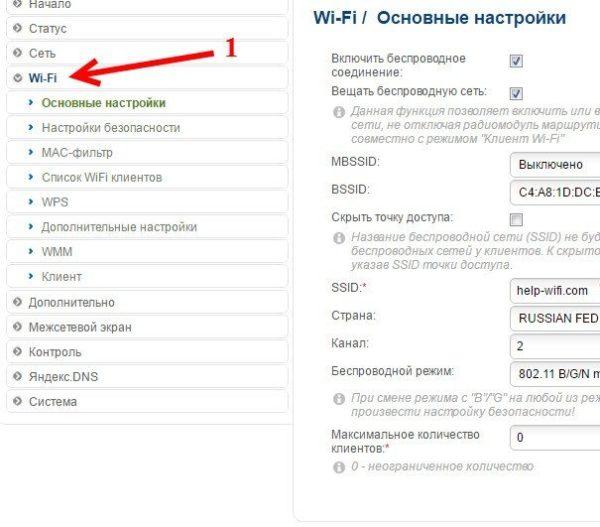 Переходим на вкладку «Wi-Fi»