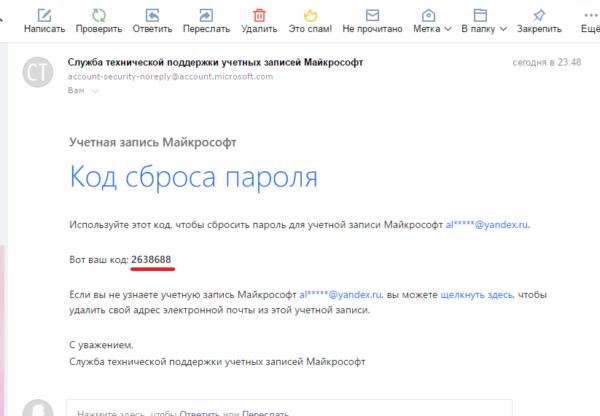 Получение кода на электронную почту