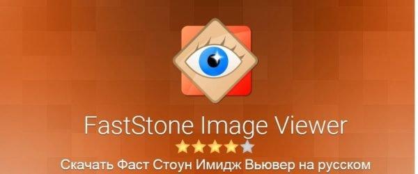 Программа FastStone Image Viewer