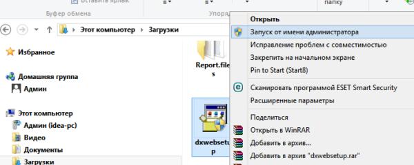 Щелкаем правой кнопкой мыши на скачанный файл и нажимаем «Запуск от имени администратора»