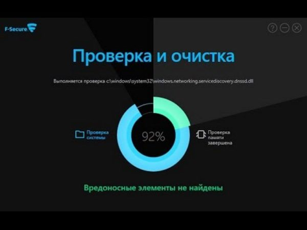 Сканер F-Secure Online