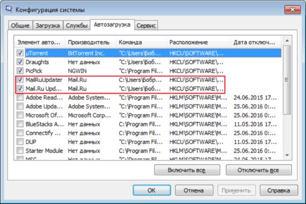 Снимаем галочки с приложения Mail.ru