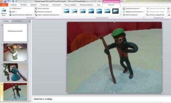 Создание слайда с фото