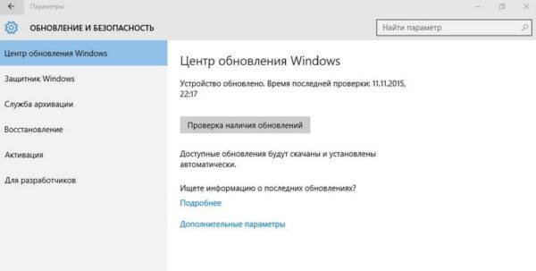 В «Центре обновления Windows» нажимаем «Проверка наличия обновлений»