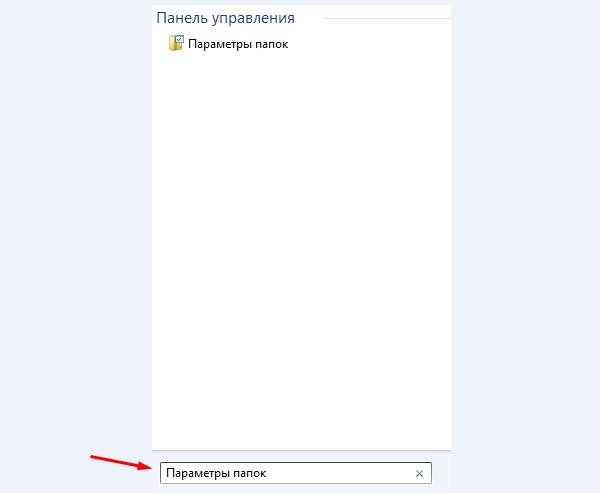 В графе поиска вводим английской версии Windows 10 «file explorer options» или для русской версии «Параметры папок»