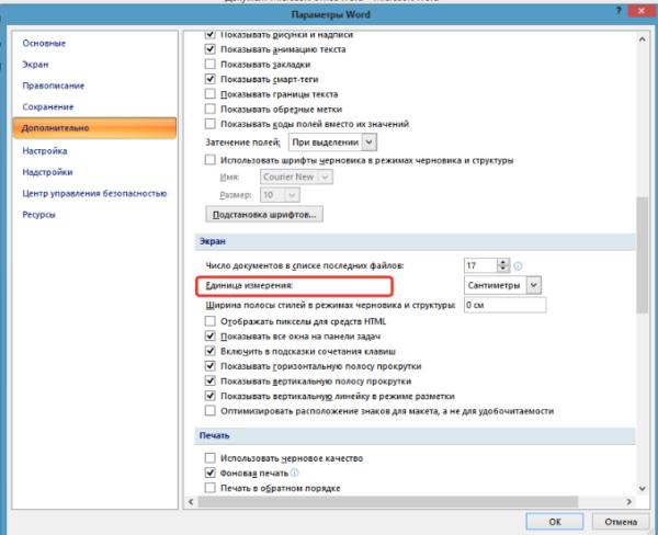 В подкатегории «Экран» категории «Дополнительно» параметров находим формулировку «Единица измерения»