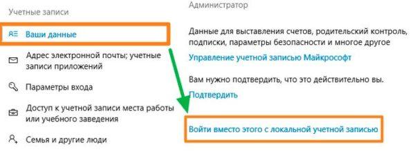 Вариант удаления аккаунта Microsoft под вкладкой «Ваши данные»