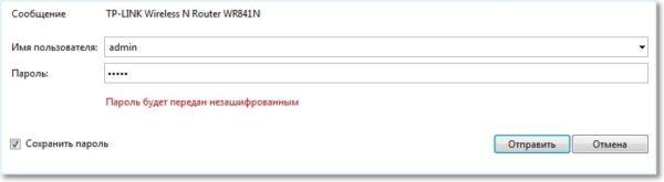 Водим логин и пароль, нажимаем кнопку «Отправить»