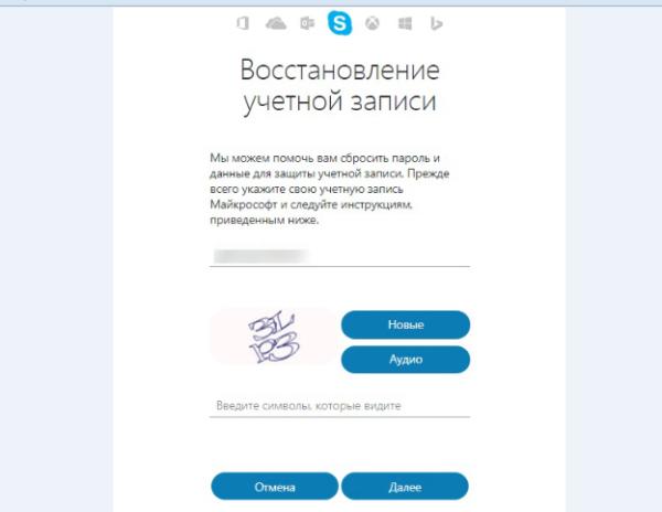 Вводим идентификатор пользователя, капчу, показанную в поле, затем нажимаем «Далее»