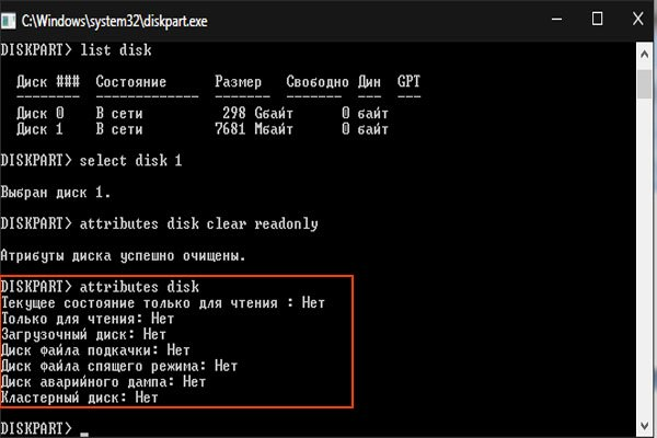 Вводим команду «attributes disk»