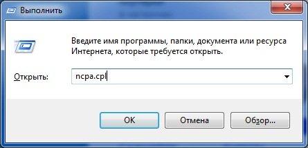 Вводим строку «ncpa.cpl» и нажимаем клавишу «Ок»