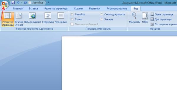 Выбираем кнопку «Office» в верхнем левом углу экрана