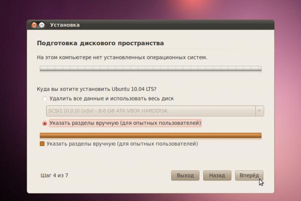 Выбираем один из вариантов подготовки дискового пространства для Убунту, нажимаем «Вперед»