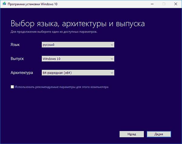 Выбираем язык и версию программы в окне «Архитектура» 64-разрядную или 32-разрядную, нажимаем «Далее»