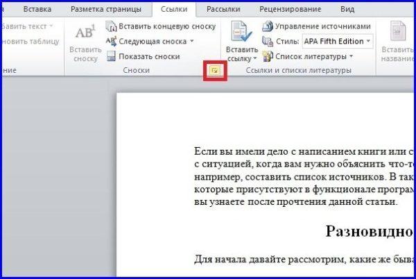 Вызываем диалоговое окно «Сноски», находящееся во вкладке «Ссылки»