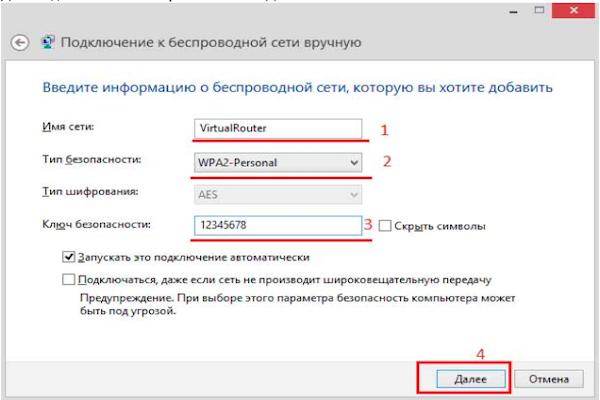 Задаём имя, по которому вы сможете найти ее на других устройствах, а так же тип безопасности и пароль