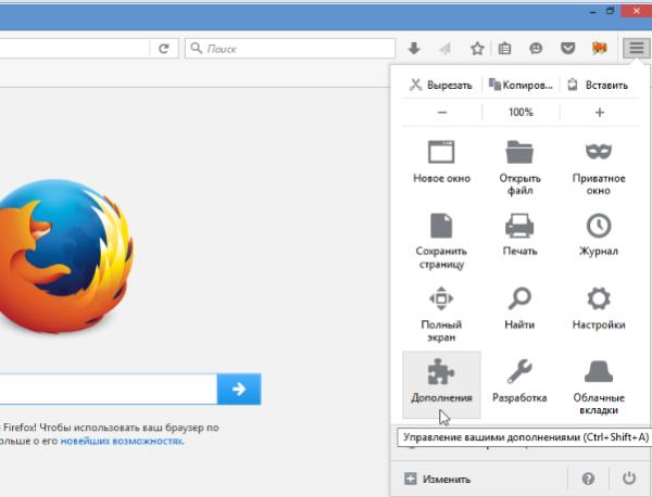 Заходим в меню браузера, открываем «Дополнения»