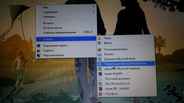 Запуск Microsoft PowerPoint