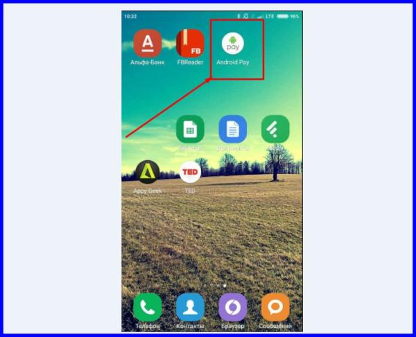 Запускаем приложение Android Pay на своем мобильном устройстве