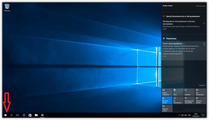 Что бы открыть меню «Пуск», кликаем на значок «Windows» в левом нижнем углу экрана