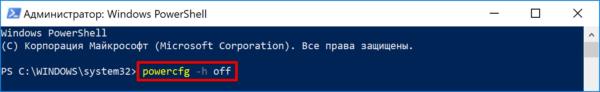 Для отключения гибернации вводим команду «powercfg.exe /hibernate off», нажимаем «Enter»