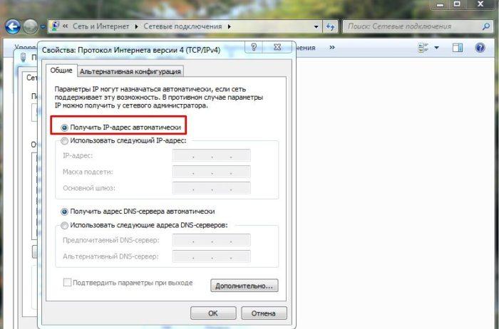 Для получения статического IP-адреса активируем опцию «Получить IP-адрес автоматически», нажимаем «ОК»