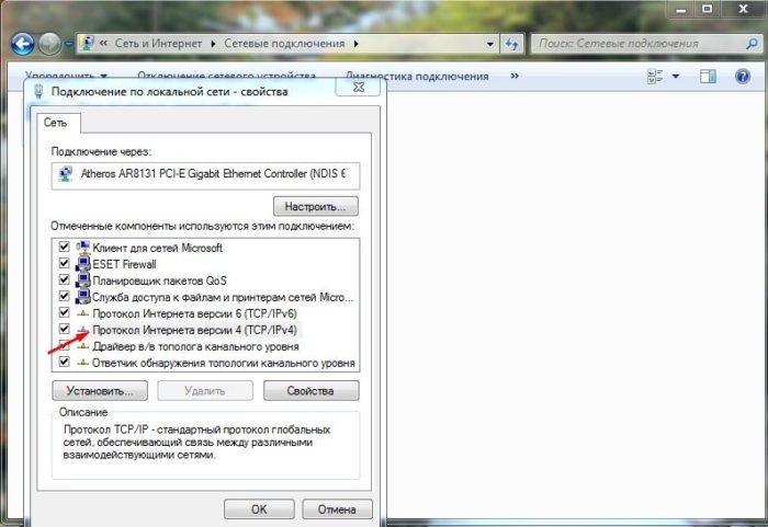 Дважды кликаем левой кнопкой мыши по пункту «Протокол интернета TCP/IPv4»