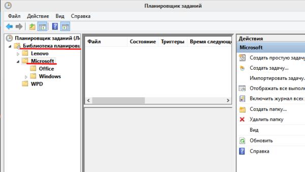 Дважды левой кнопкой мыши щелкаем на папку «Библиотека планировщика», далее раскрываем папку «Microsoft»