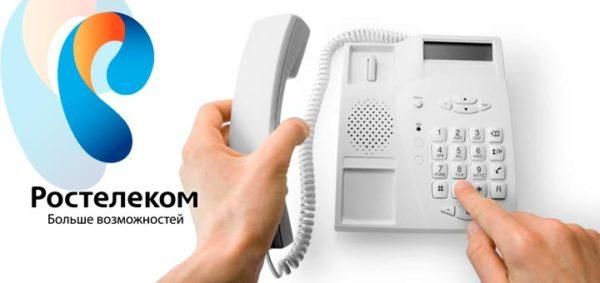 Если возникает проблема при подключении, звоним на горячую линии поддержки Ростелеком