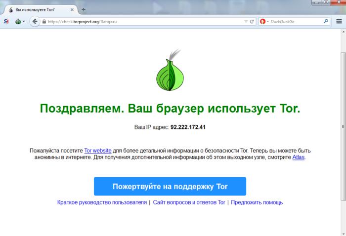 Использование браузера Тор для изменения своего IP адреса