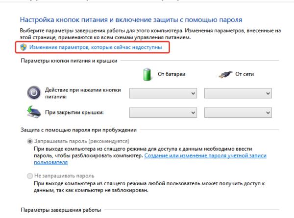 Кликаем на ссылку «Изменение параметров, которые сейчас недоступны»