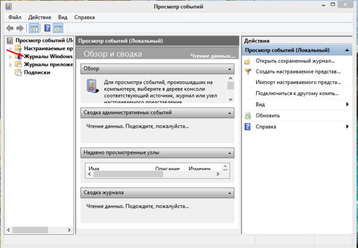 Левой кнопкой мыши дважды щелкаем по вкладке «Журналы Windows»