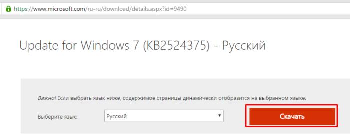 На официальном сайте Майкрософт скачиваем «Windows Update Microsoft», нажав на кнопку «Скачать»