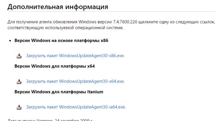 На официальном сайте Майкрософт загружаем утилиту агента обновления Windows для соответствующей операционной системы