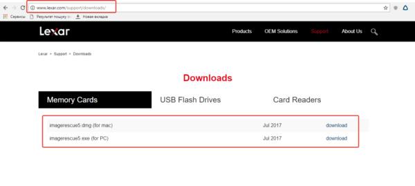 На официальном сайте скачиваем утилиту Lexar Bootlt для своего компьютера